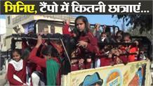 Geeta Jayanti में भीड़ दिखाने का 'शर्मनाक' तरीका, टैंपो में ठूस-ठूस कर भरी छात्राएं