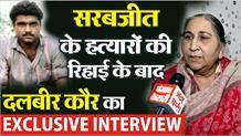 पाकिस्तान में सरबजीत के हत्यारों की रिहाई के बाद दलबीर कौर का Exclusive Interview