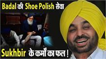 Sukhbir के कर्मों का नतीजा भोग रहे हैं parkash singh badal ?