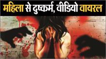 महिला से Rape कर बनाई अश्लील Video, 5 लाख रुपए लेकर Viral कर दी Video