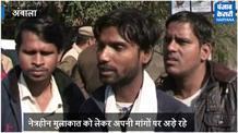 'मंत्री अनिल विज से मिलने पहुंचे नेत्रहीनों के साथ पुलिस ने की धक्का मुक्की'