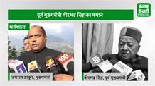 सुनिए चुनाव परिणामों पर क्या बोले जयराम और वीरभद्र