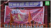 हमीरपुर में VHP की विशाल धर्मसभा का आयोजन, हजारों की संख्या में राम भक्तों ने लिया हिस्सा