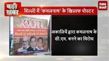 Kamalnath को CM बनाने पर akali dal ने चुके सवाल, 84 की दिलाई याद