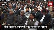लखनऊ में गाजीपुर समागम कार्यक्रम का आयोजन, मुख्य अतिथि के रूप में पहुंचे मंत्री मनोज सिन्हा