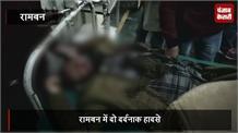 रामबन में गहरी खाई में गिरी टाटा सूमो  तो एक गाड़ी पर गिरा पत्थर, 9 घायल