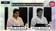 जमुई डीएम की पत्नी बोली- हरदोई की SDM से हैं पति के संबंध, सदमे में जी रहा है परिवार