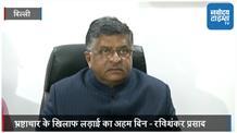 विजय माल्या के प्रत्यर्पण के फैसले पर रविशंकर प्रसाद की प्रतिक्रिया