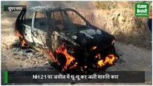 सुंदरनगर के जड़ोल में जली चलती कार, देखें वीडियो
