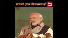 देश को कमजोर करना चाह रही है कांग्रेस-PM मोदी