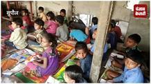 11 साल से ठिकाना ढूंढ रहा स्कूल, फूस की झोपड़ी में पढ़ते है बच्चे