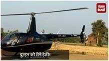 दुल्हन को लेने हेलीकॉप्टर से आया दूल्हा, सेल्फी लेने के लिए उमड़ा गांव #Groomreachedwithhelicopter