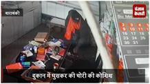 दिनदहाड़े दुकान में घुसा चोर, चोरी में नाकाम होने पर हुआ फरार