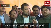 किसानों की कर्ज माफी पर राहुल गांधी का बयान, बोले- हम पीएम मोदी की रातों की नींद उड़ा देंगे