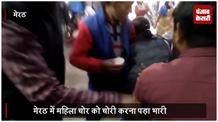 जूतों की दुकान में चोरी करती पकड़ी गई महिला, लोगों ने किया पुलिस के हवाले