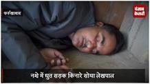 फर्रुखाबाद में लेखपाल हुआ शराबी, देखें video