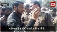 बुलंदशहर हिंसा के लिए 83 पूर्व अफसरों ने मांगा #Yogi से इस्तीफा, दिनेश शर्मा बोले- 'खूब खाई है मलाई'