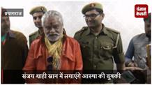 अभिनेता संजय मिश्रा का प्रयागराज दौरा, कुंभ में होंगे यूपी पुलिस का चेहरा