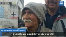 मेयर चुनने पहुंचे 110 वर्षीय राम लाल, पाकिस्तान में दिया था पहला वोट