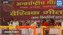 18 हजार विद्यार्थी करेंगे गीता का पाठ, समापन समारोह में पहुंचेंगी कई हस्तियां