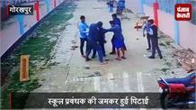 स्कूल में घुसकर प्रबंधक को जमकर पीटा, CCTV में कैद घटना