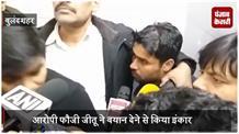 मेडिकल के बाद कोर्ट में किया गया आरोपी फौजी जीतू को पेश, बयान देने से किया इंकार