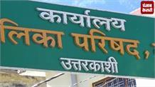 Uttarkashi: नगर पालिका के लिए कूड़ा बना गले की हड्डी, विरोध में लगे नारे