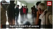 पारिवारिक कलह के कारण वनकर्मी ने की आत्महत्या