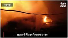 आग ने मचाया तांडव, शॉर्ट सर्किट के कारण कबाड़ के गोदाम में लगी आग