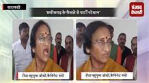 5 राज्यों में बीजेपी की करारी हार पर बोलीं रीता बहुगुणा, पीएम मोदी की लोकप्रियता में नहीं आई कोई कमी