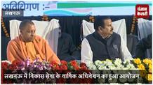 CM योगी ने अफसरों को दी नसीहत, कहा- पदाधिकारी बनना लक्ष्य नहीं होना चाहिए #UPNews #UPLatestNews #cmyogi #lucknow