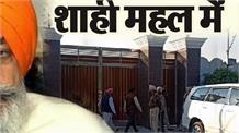 Akali Dal के खासमखास कोल्यांवाली के महल में Vigilance Raid !