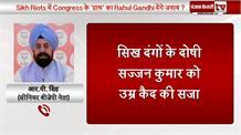Sikh Riots में Congress के 'हाथ' का Rahul Gandhi देंगे जवाब ?