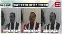 2014 से बड़ी विजय 2019 के चुनाव में मिलेगी- केशव प्रसाद