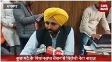 Congress सवालों के जवाब देने से भागी : Bhagwant Mann