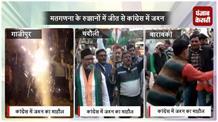 Assembly Election Result 2018: मतगणना के रुझानों में जीत से कांग्रेस में खुशी का माहौल