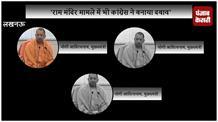 राफेल मुद्दे पर CM Yogi की प्रेस कांफ्रेंस, कहा- 'Rahul Gandhi को देश से मांगनी चाहिए माफी'