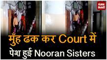 मुँह ढक कर court में पेश हुई nooran sisters