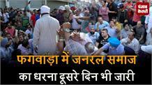 फगवाड़ा में जनरल समाज का धरना दूसरे दिन भी जारी