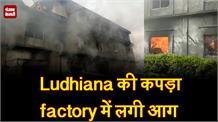 Ludhiana की कपड़ा factory में लगी आग