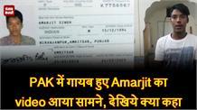 PAK में गायब हुए Amarjit का video आया सामने, देखिये क्या कहा