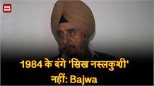 1984 के दंगे 'सिख नस्लकुशी' नहीं: Bajwa, Congress Minister