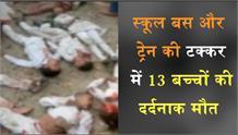 स्कूल बस और ट्रेन की टक्कर में 13 बच्चों की दर्दनाक मौत, CM ने की मुआवजे की घोषणा