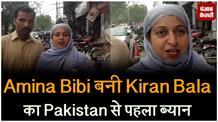 Amina Bibi बनी Kiran Bala का Pakistan से पहला ब्यान