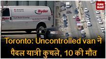Toronto: Uncontrolled van ने पैदल यात्री कुचले, 10 की मौत