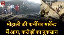 मोहाली की फर्नीचर मार्केट में आग, करोड़ों का नुकसान