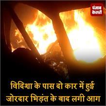 विदिशा के पास दो कार में हुई जोरदार भिड़ंत के बाद लगी आग