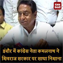 इंदौर में कांग्रेस नेता कमलनाथ ने शिवराज सरकार पर साधा निशाना