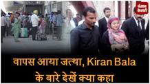 वापस आया जत्था, Kiran Bala के बारे देखें क्या कहा