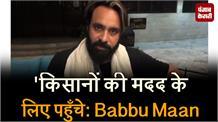 'किसानों की मदद के लिए पहुँचे: Babbu Maan